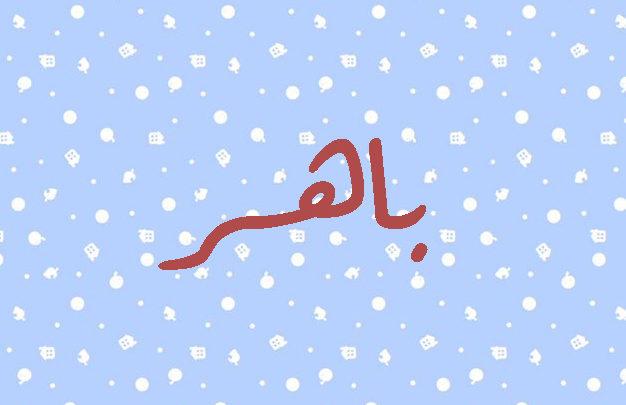 صورة اسماء اولاد تركية ومعانيها , احلي اسم لابنك