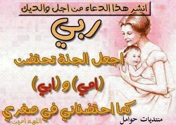 صورة مقدمة عن بر الوالدين , نجاحك متوقف علي والديك