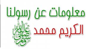 صورة معلومات عن النبي محمد صلى الله عليه وسلم , اعرف رسولك عليه السلام
