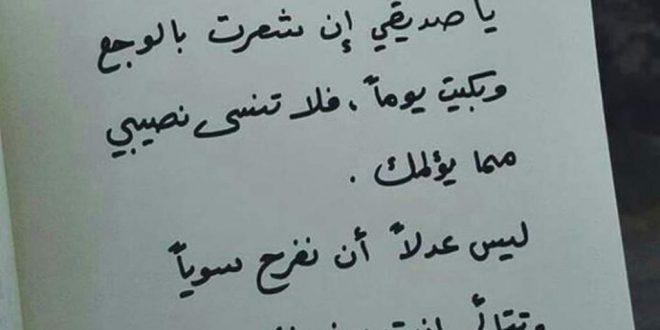 صورة اجمل القصائد عن الصديق , صديق صدوق وكفي
