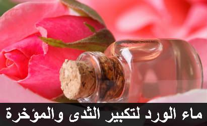 صورة فوائد زيت الورد للصدر , امنحى الصدر المظهر الانثوى